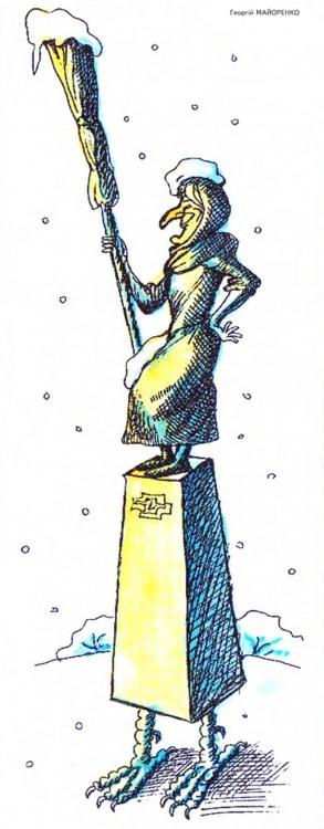 Малюнок  про пам'ятник, бабу-ягу, хатинку на курячих ніжках журнал перець
