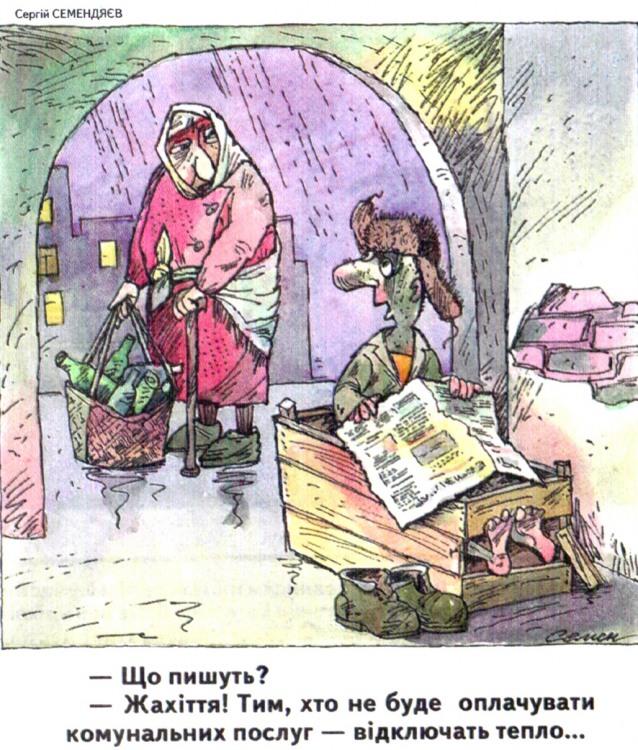 Малюнок  про бомжів, газети журнал перець