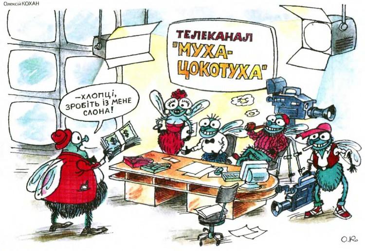 Малюнок  про мух, слонів, телебачення журнал перець