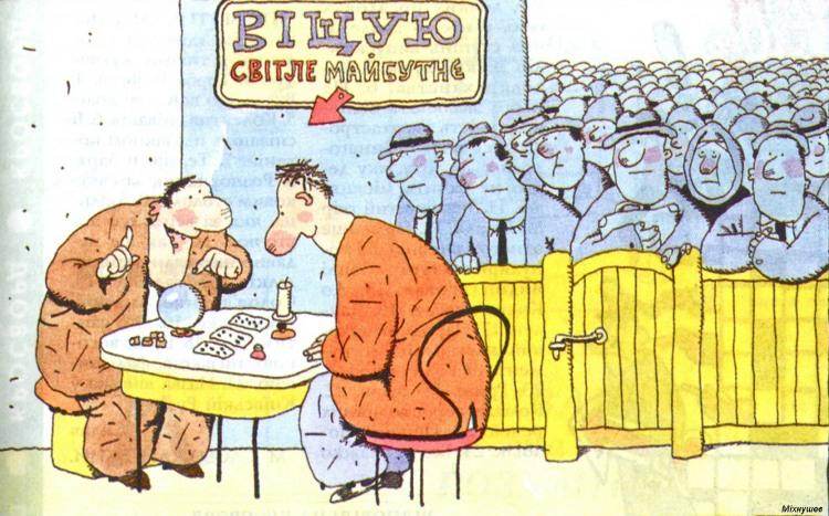 Малюнок  про провісників, майбутнє журнал перець