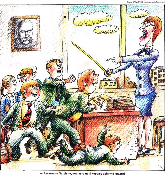 Малюнок  про школярів, вчителів, школу, кредит журнал перець