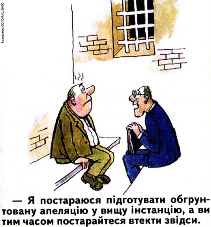 Малюнок  про в'язницю, адвокатів, втечу, арештантів журнал перець