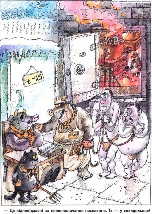 Малюнок  про пекло, чорта, жкг журнал перець
