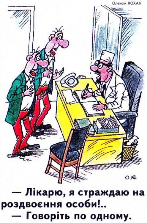 Малюнок  про роздвоєння особистості, лікарів журнал перець