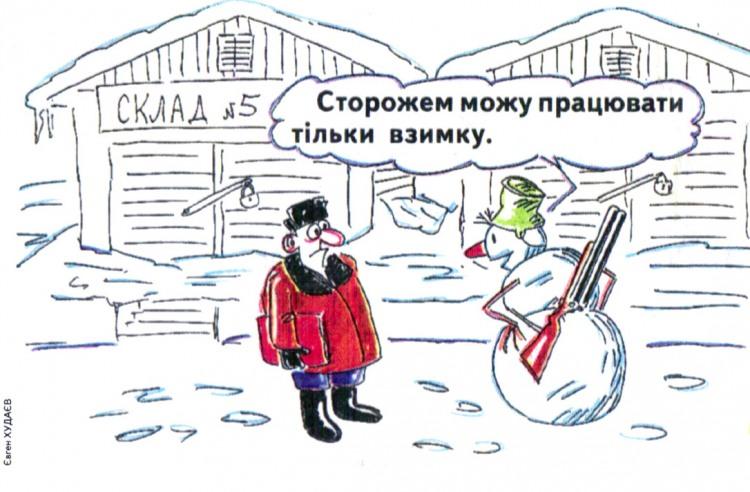 Малюнок  про сторожа, сніговика журнал перець