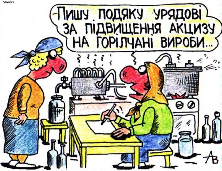 Малюнок  про самогон, подяку журнал перець