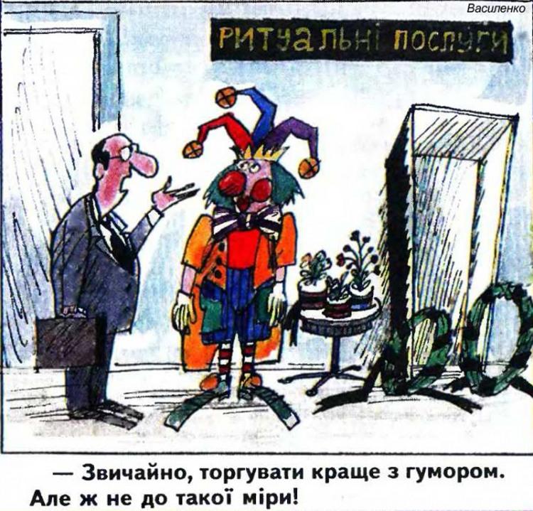 Малюнок  про труну, клоунів, чорний, цинічний журнал перець