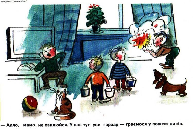 Малюнок  про дітей, вогонь, чорний журнал перець