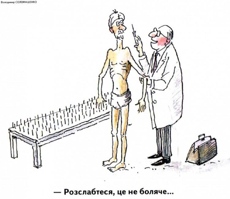 Малюнок  про йогу, уколи, лікарів журнал перець