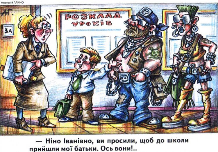 Малюнок  про школярів, батьків, вчителів журнал перець