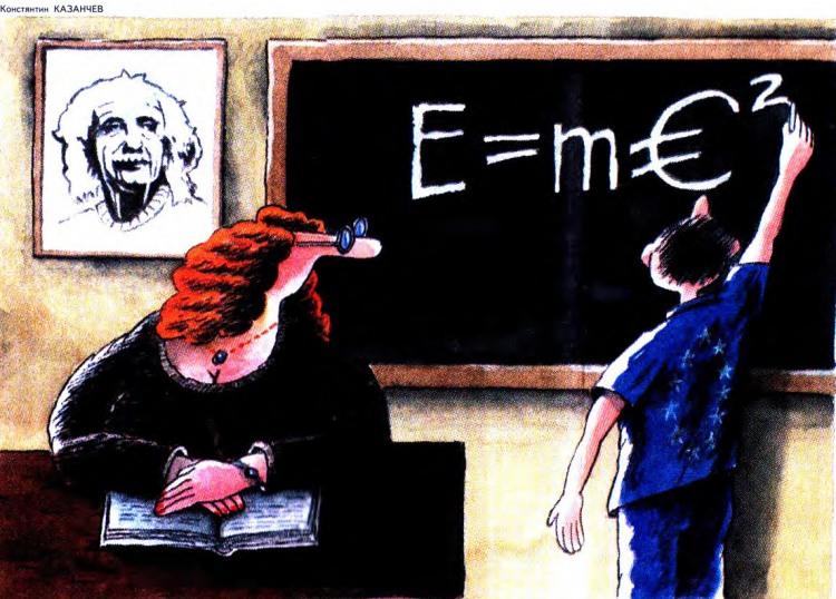 Малюнок  про школу, гроші, школярів журнал перець