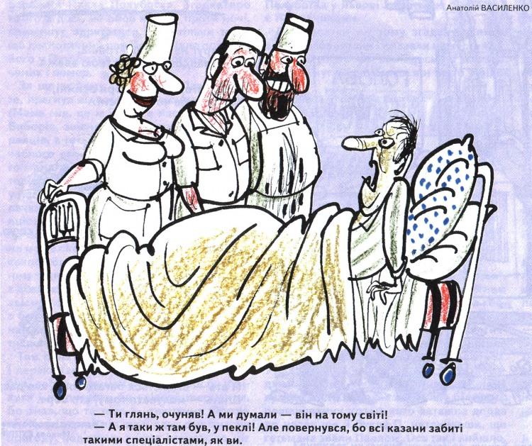 Малюнок  про лікарів, пацієнтів, пекло, чорний, цинічний журнал перець