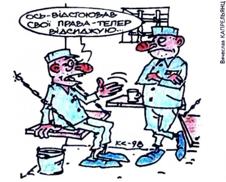 Малюнок  про права, арештантів, в'язницю журнал перець