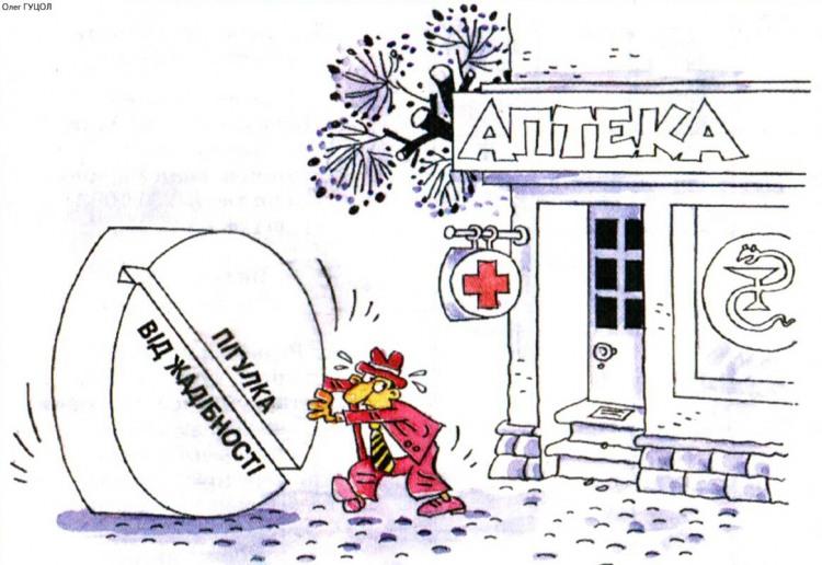 Малюнок  про аптеку, пігулки, жадібність журнал перець