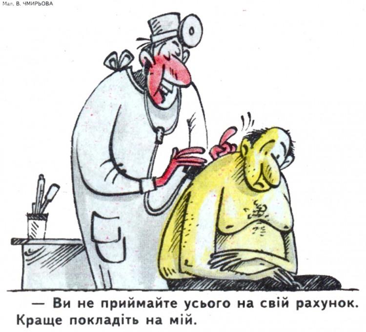 Малюнок  про лікарів, пацієнтів, гра слів журнал перець