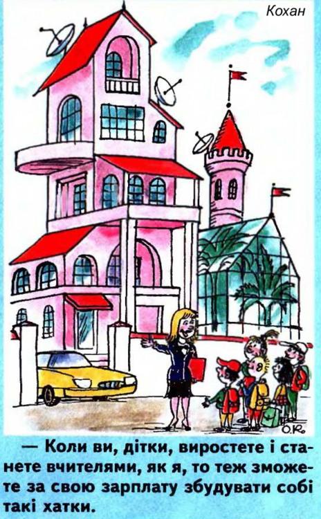 Малюнок  про вчителів, дім журнал перець