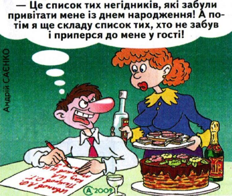 Малюнок  про день народження журнал перець