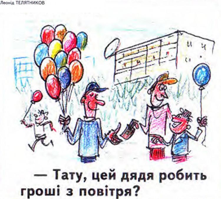 Малюнок  про кульки, гроші, дітей журнал перець