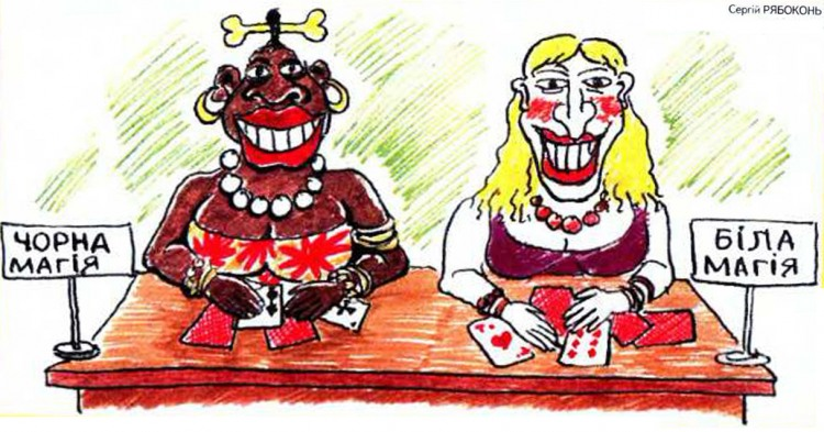 Малюнок  про магію журнал перець