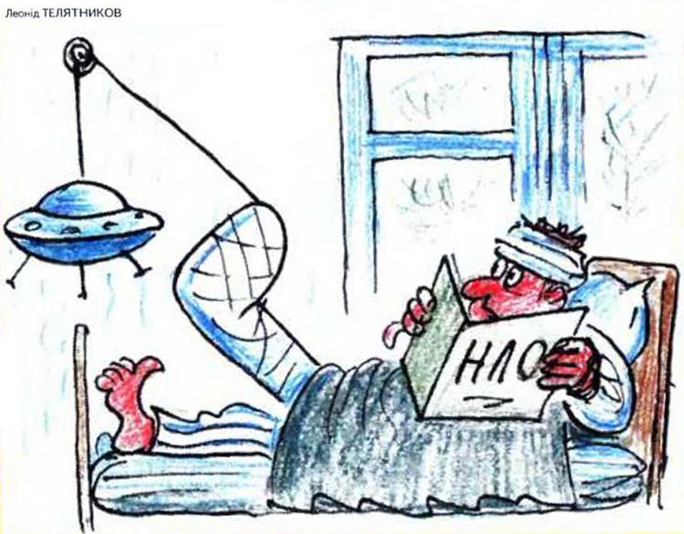 Малюнок  про лікарню, пацієнтів, нло журнал перець