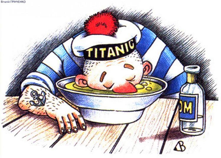 Малюнок  про матросів, титанік, ром, п'яних журнал перець