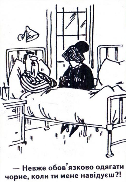 Малюнок  про чоловіка, дружину, лікарню, чорний журнал перець