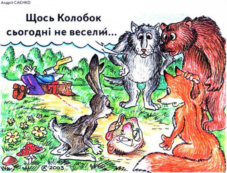 Малюнок  про страту, звірів, колобка, голову, чорний, жорстокий журнал перець