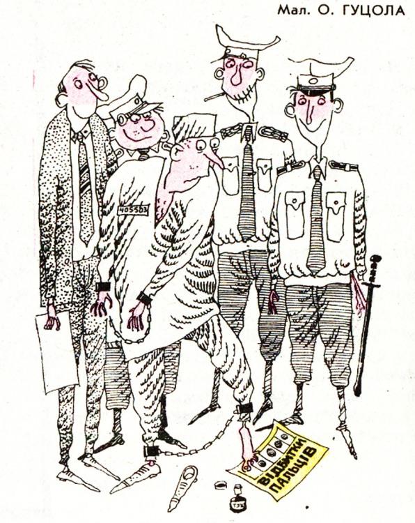 Малюнок  про арештантів, відбитки пальців, міліціонерів журнал перець