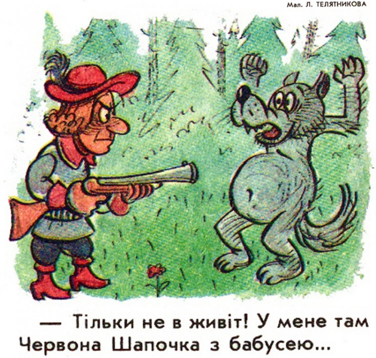 Малюнок  про червону шапочку, сірого вовка, мисливців журнал перець