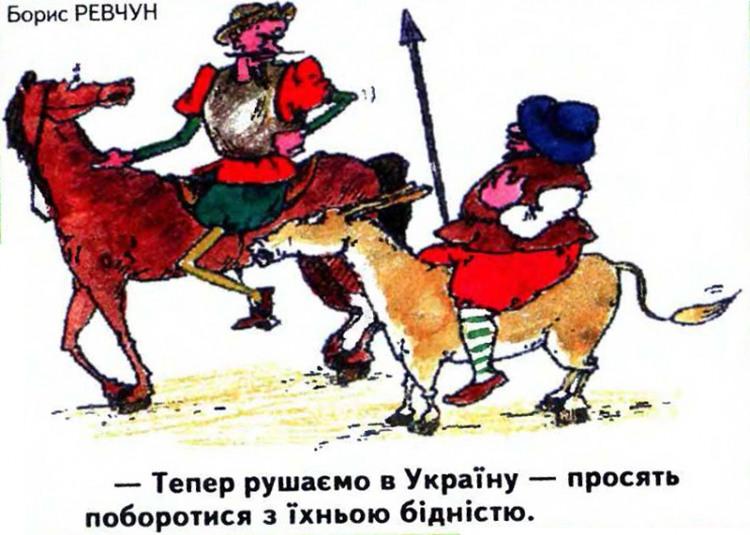 Малюнок  про дон кіхота, україну, бідність журнал перець