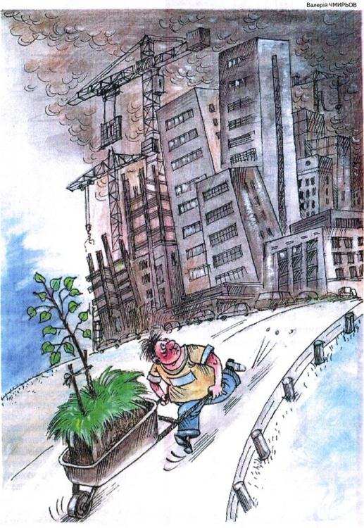 Малюнок  про місто, забруднення журнал перець