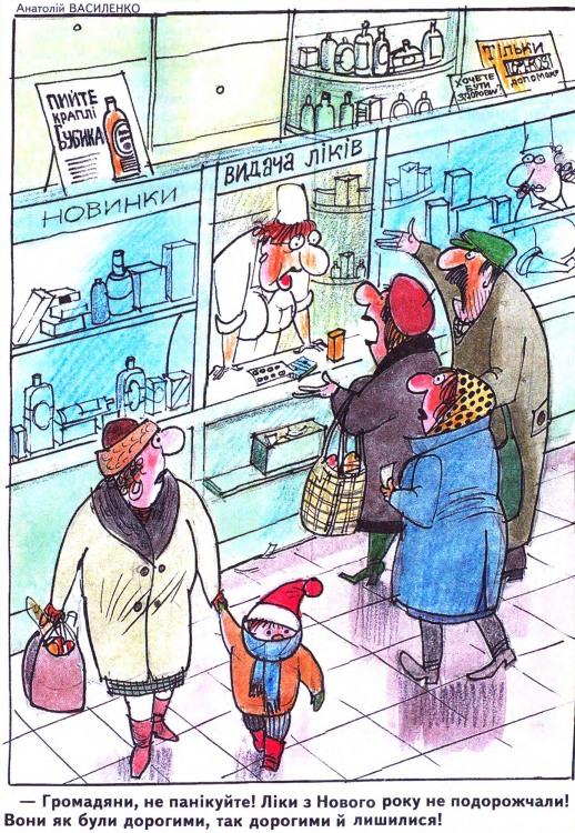 Малюнок  про аптеку, ліки, цинічний журнал перець