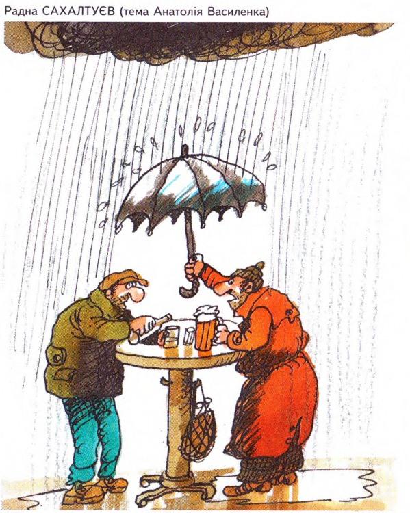 Малюнок  про дощ, парасольку, алкоглоль журнал перець
