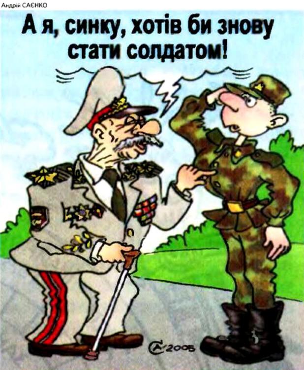 Малюнок  про генералів, солдат, мрію журнал перець