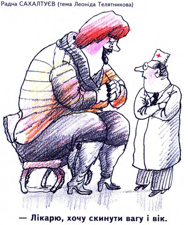 Малюнок  про схуднення, вік, лікарів журнал перець