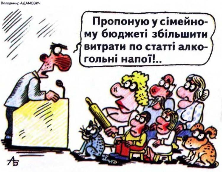 Малюнок  про сім'ю, бюджет, ораторів, алкоглоль журнал перець