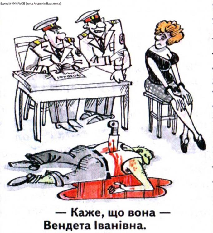 Малюнок  про міліціонерів, вбивство, вендету, імена, чоловіків, жінок, чорний журнал перець