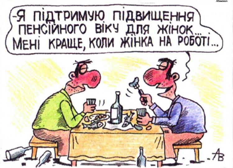 Малюнок  про п'яниць, пенсію журнал перець
