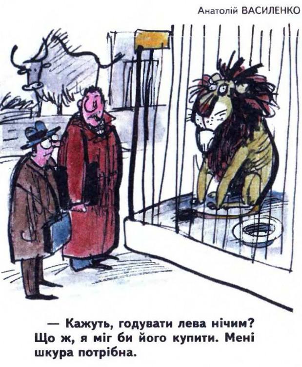 Малюнок  про лева, зоопарк, чорний журнал перець