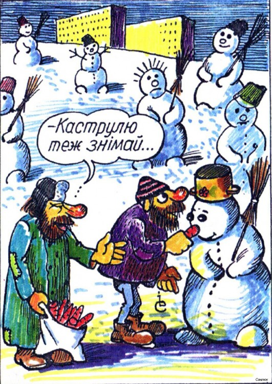 Малюнок  про сніговика, бомжів журнал перець