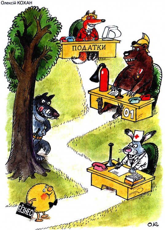 Малюнок  про бізнес, колобка, податки, звірів журнал перець