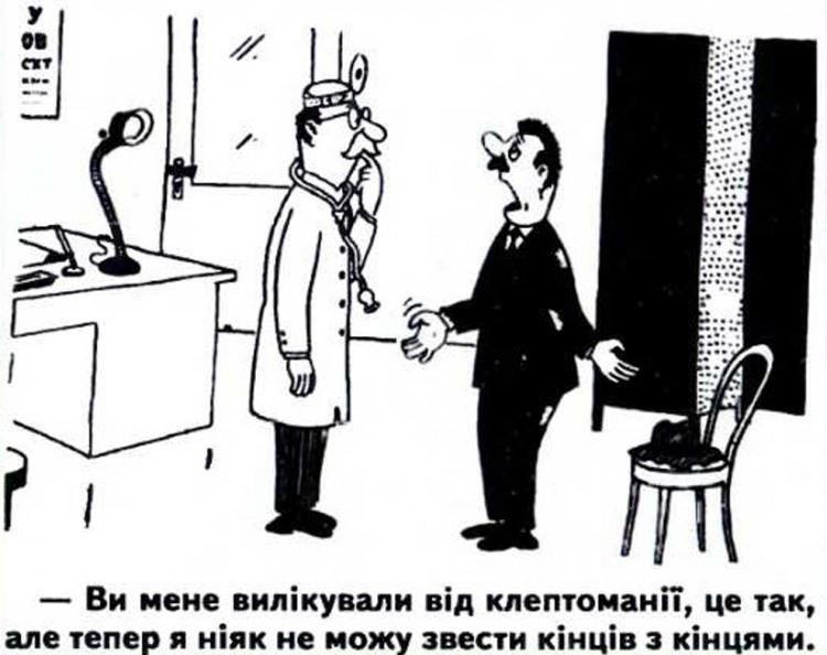 Малюнок  про клептоманію, лікарів журнал перець