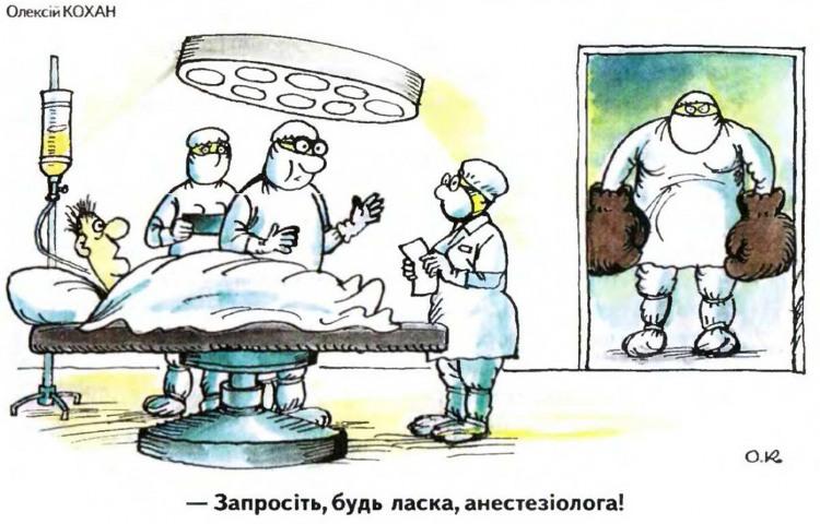 Малюнок  про операцію, анестезіолога, лікарів, чорний журнал перець