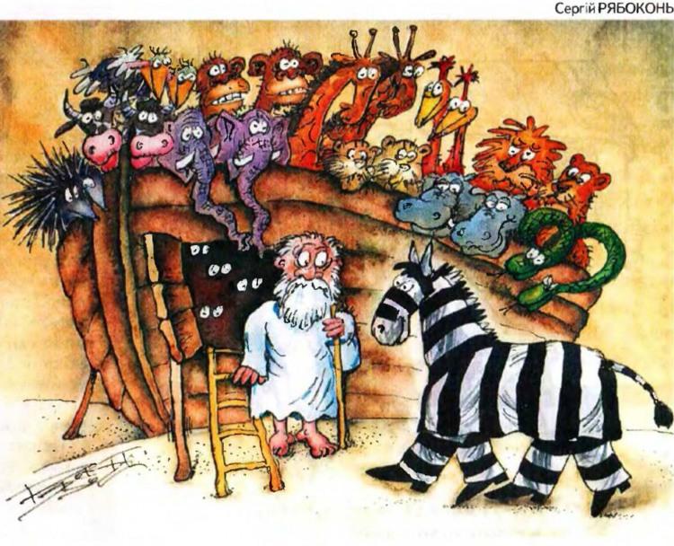 Малюнок  про ноя, зебру журнал перець