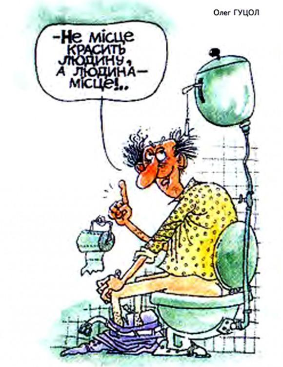 Малюнок  про місце, туалет, огидний журнал перець