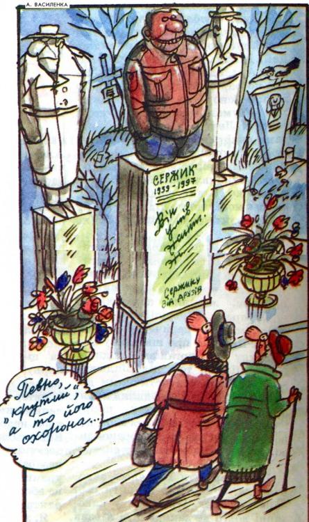 Малюнок  про пам'ятник, кладовище, охоронців, крутих журнал перець