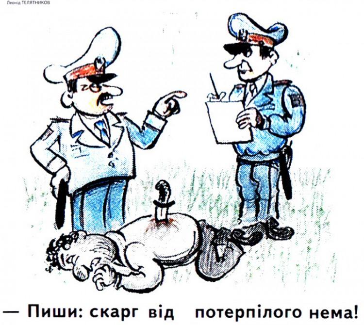 Малюнок  про міліціонерів, вбивство, цинічний, чорний журнал перець