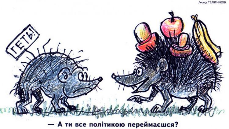 Малюнок  про їжаків, політику, протест журнал перець