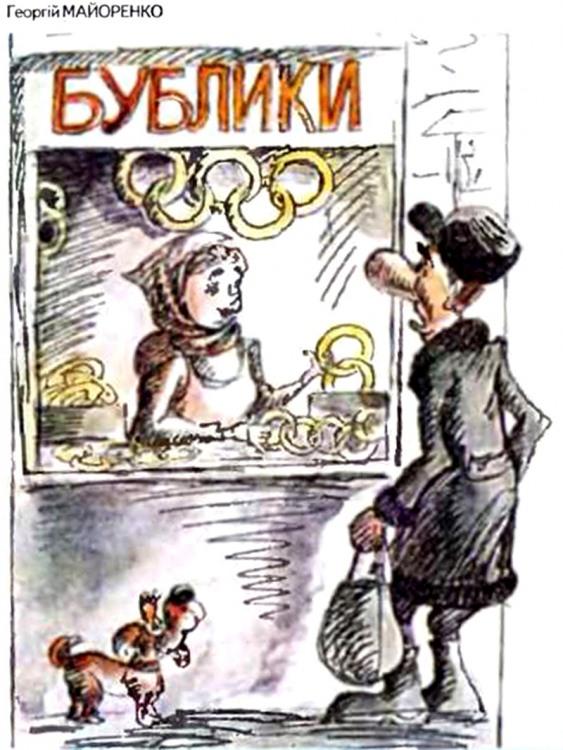 Малюнок  про бублики, олімпіаду журнал перець