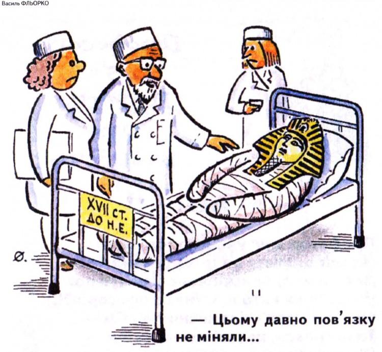 Малюнок  про мумію, пацієнтів, лікарів, чорний журнал перець